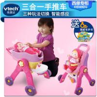 VTech伟易达Littlelove三合一推车过家家玩具女孩手推车女童玩具