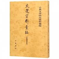 文选资料汇编(序跋著录卷)/古典文学研究资料汇编