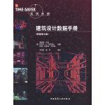 建筑设计数据手册(原著第七版)