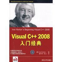 Visual C++2008入门经典