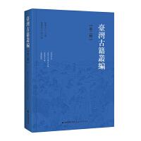 台湾古籍丛编 第二辑 精装(共10辑1套装箱)