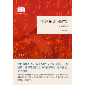 毛泽东诗词欣赏(pdf+txt+epub+azw3+mobi电子书在线阅读下载)