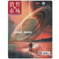 销售与市场杂志营销版2021年2月 商业财经经营管理书籍渠道营销非过期刊【单本】