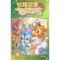 【二手旧书8成新】虹猫蓝兔侠传(第) 苏真 安徽少年儿童图书发行部 9787539729367