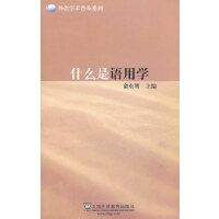 外语学术普及系列:什么是语用学