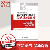 很新税收政策下企业涉税疑难问题处理及经典案例解析 肖太寿