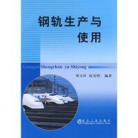 钢轨生产与使用 刘宝�N