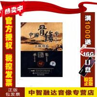 正版包票中国骨伤学:上肢伤筋VCD