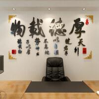 励志墙贴客厅书房办公室会议室背景墙壁装饰墙贴3d亚克力立体字画 红色+黑色+金边 超