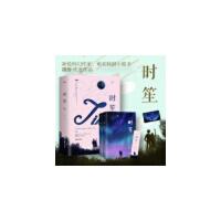 现货速发 时笙(2册) 墨泠 著 言情爱情小说男女生系列甜宠青春校园文学畅销书籍 青岛出版社