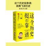 这个历史挺靠谱:袁腾飞讲历史(套装共3册)
