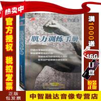 正版包票 CCTV 肌力训练手册 2DVD 视频音像光盘影碟片