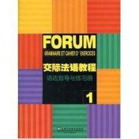 交际法语教程(1)语法指导与练习册 上海外语教育出版社