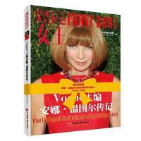 【二手旧书8成新】穿普拉达的女王Vogue主编安娜・温图尔传记 杰里・奥本海默(Jerr 9787513621755