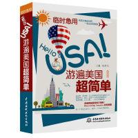 临时急用,Hello USA!游遍美国超简单