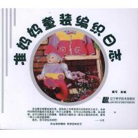 准妈妈童装编织日志 辽宁科学技术出版社
