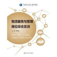 物流服务与管理岗位综合实训 蔡守英 9787300235622 中国人民大学出版社教材系列
