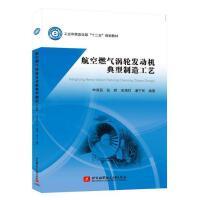 【二手旧书8成新】航空燃气涡轮发动机典型制造工艺 9787512421370