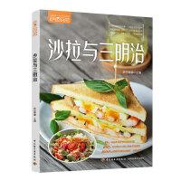 正版 萨巴厨房:沙拉与三明治 萨巴蒂娜轻食简餐低脂食谱主食沙拉素食菜谱低卡三明治制作大全书籍轻松烹制美食美味早餐书