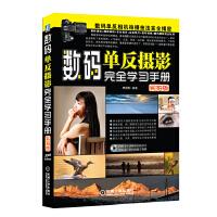 数码单反摄影完全学习手册(实拍版)