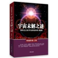 宇宙未解之谜:神器玄幻的宇宙奥秘真相