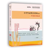 中国诗词大会・小学生必背古诗词(精讲):精心讲解75首必背诗词+80首配读诗词