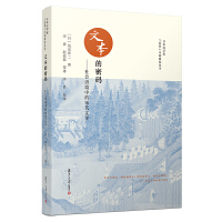 """文本的密码:社会语境中的宋代文学(日本汉学家""""近世""""中国研究丛书)"""