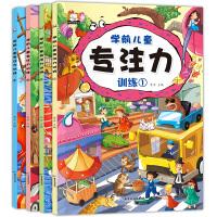 5分钟玩出专注力4册 逻辑思维训练 注意力训练书 3-7-8-10岁儿童读物 迷宫书 5-6岁图书全脑智能 智力开发书