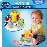 Vtech伟易达海洋乐园音乐转转乐宝宝玩具儿童早教益智玩具0-3岁