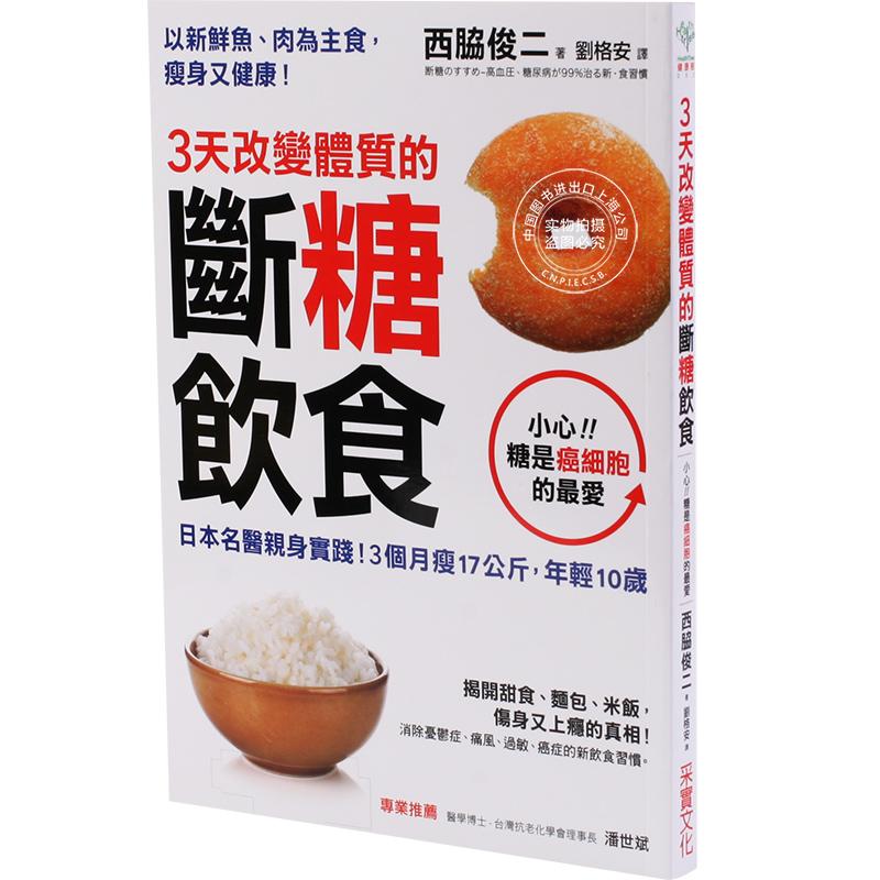 现货 3天改變體質的斷糖飲食 繁体中文 烹饪美食书籍