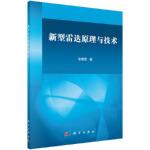 新型雷达原理与技术张朝霞科学出版社9787030504166