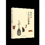 跟孩子讲中国漆的故事 (高清彩图精装版,独步世界八千年的中国漆到底有什么了不起?听故宫元老娓娓道来)