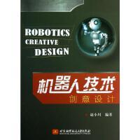 机器人技术创意设计 赵小川