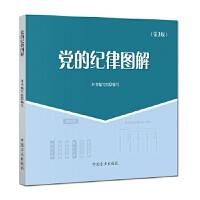 正版 党的纪律图解 第3版 2019新版 中国方正出版社
