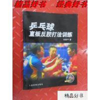 【二手旧书9成新】乒乓球直板反胶打法训练
