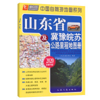 山东省及冀豫皖苏公路里程地图册(2020版)