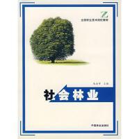 社会林业(全国职业技术院校教材) 马洪军