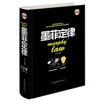 墨菲定律 彩图精装 正版 受益一生的墨菲定律 心理学书籍 畅销书