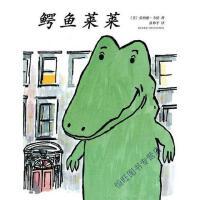 【二手旧书8成新】鳄鱼莱莱 (美)伯纳德・韦伯 文/图 新星出版社 9787513305020