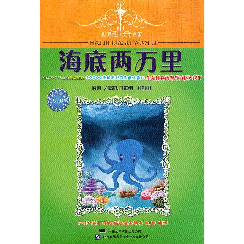 海底两万里(5CD)中央人民广播电台主持人 黎春播讲