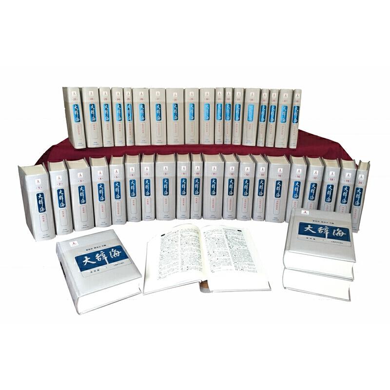 大辞海(38卷)纳语文与百科知识于一体的特大型综合性辞典