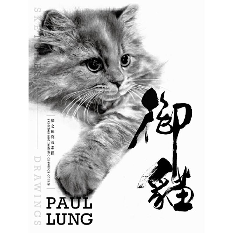 御猫 猫之速写及素描 港台原版 铅笔画技法 动物素描 艺术技巧 三联书