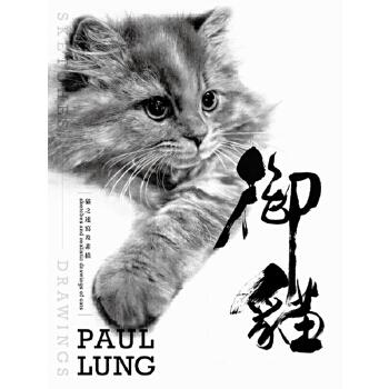 御猫 猫之速写及素描 港台原版 铅笔画技法 动物素描 艺术技巧 三联