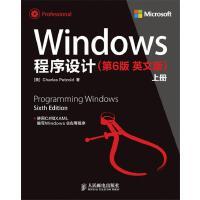 Windows 程序设计(第6版,英文) (美)佩措尔德