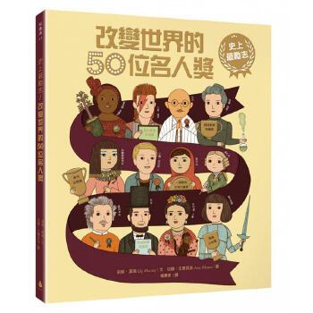 史上励志!改变世界的50位名人奖 港台原版 历史名人 人物传记 儿童科普 6-12岁