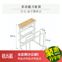 刀架置物架刀架厨房用品收纳架砧板架多功能置物架刀具刀座菜菜 白色(铁艺+榉木)