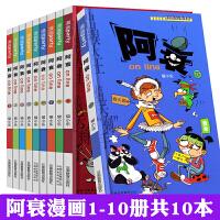 衰漫画1-10册共10本 6-12岁搞笑儿童漫画 阿衰. 猫小乐幽默漫画书 搞笑 阿衰小人书 阿衰漫画书