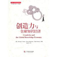 创造力与全球知识经济(创造力正重新定义21世纪知识经济,教育当如何应对?值得每一位教育工作者深思的一本书!)