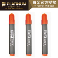 Platinum白金 WB-45/橙色单支/7色可选 进口墨水可擦白板笔快干易擦拭办公干净儿童小学生绘画涂鸦无毒多彩色 当当自营