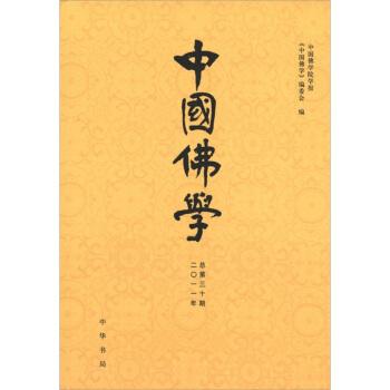 中国佛学(2011年 总第30期) 黄冈作文 儿童绘本 世界名著 名人传记 进图片